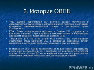 3. История ОВПБ 1987 Единый европейский акт включил раздел Положения о европейск