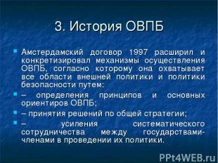 3. История ОВПБ Амстердамский договор 1997 расширил и конкретизировал механизмы