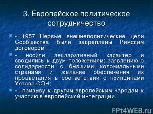 3. Европейское политическое сотрудничество - 1957 Первые внешнеполитические цели