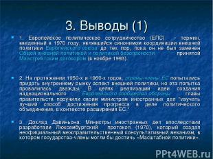 3. Выводы (1) 1. Европейское политическое сотрудничество (ЕПС) - термин, введенн