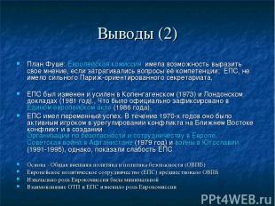 Выводы (2) План Фуше: Европейская комиссия имела возможность выразить свое мнени