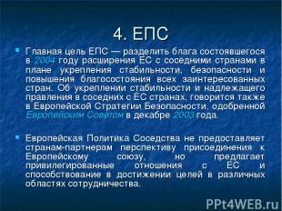 4. ЕПС Главная цель ЕПС — разделить блага состоявшегося в 2004 году расширения Е