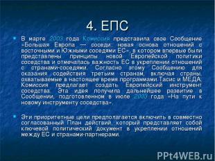 4. ЕПС В марте 2003 года Комиссия представила свое Сообщение «Большая Европа — с