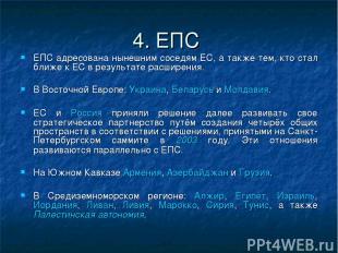 4. ЕПС ЕПС адресована нынешним соседям ЕС, а также тем, кто стал ближе к ЕС в ре