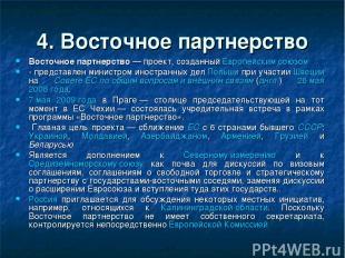 4. Восточное партнерство Восточное партнерство— проект, созданный Европейским с