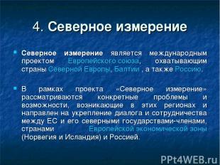 4. Северное измерение Северное измерение является международным проектом Европей