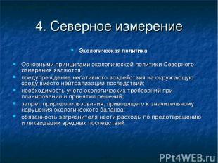 4. Северное измерение Экологическая политика Основными принципами экологической