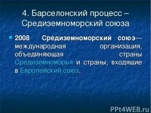 4. Барселонский процесс – Средиземноморский союза 2008 Средиземноморский союз— м