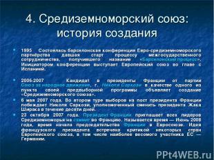 4. Средиземноморский союз: история создания 1995 Состоялась барселонская конфере