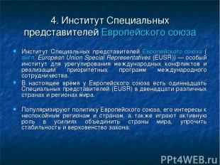 4. Институт Специальных представителей Европейского союза Институт Специальных п