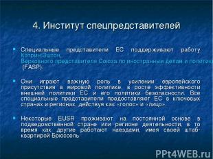 4. Институт спецпредставителей Специальные представители ЕС поддерживают работу