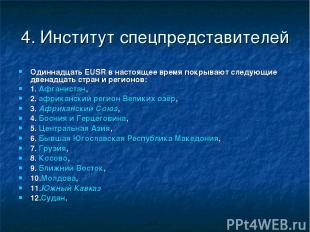 4. Институт спецпредставителей Одиннадцать EUSR в настоящее время покрывают след