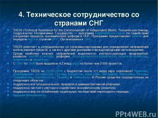 4. Техническое сотрудничество со странами СНГ TACIS (Technical Assistance for th