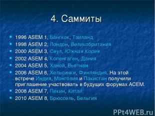 4. Саммиты 1996 ASEM 1, Бангкок, Таиланд 1998 ASEM 2, Лондон, Великобритания 200