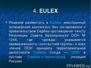 4. EULEX Решение разместить в Косово иностранный полицейский контингент без согл