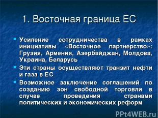 1. Восточная граница ЕС Усиление сотрудничества в рамках инициативы «Восточное п