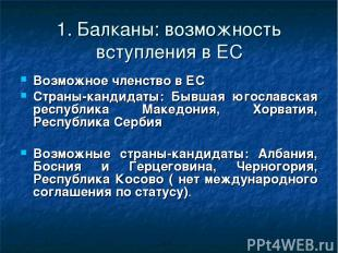 1. Балканы: возможность вступления в ЕС Возможное членство в ЕС Страны-кандидаты