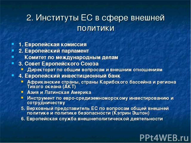 2. Институты ЕС в сфере внешней политики 1. Европейская комиссия 2. Европейский парламент Комитет по международным делам 3. Совет Европейского Союза Директорат по общим вопросам и внешним отношениям 4. Европейский инвестиционный банк Африканские стр…
