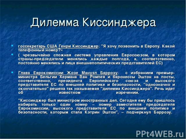 Дилемма Киссинджера госсекретарь США Генри Киссинджер: