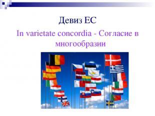Девиз ЕС In varietate concordia - Согласие в многообразии