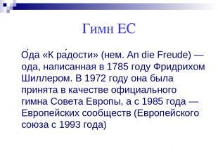 Гимн ЕС О да «К ра дости» (нем. An die Freude) — ода, написанная в 1785 году Фри