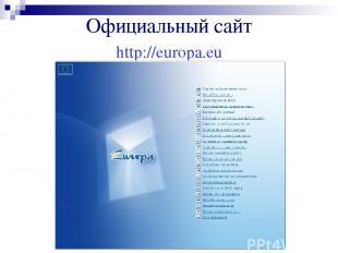 Официальный сайт http://europa.eu