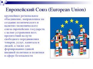 Европейский Союз (European Union) крупнейшее региональное объединение, направлен