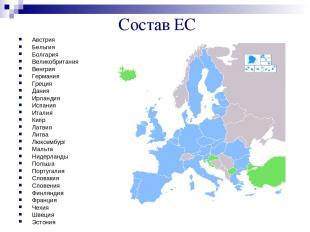 Состав ЕС Австрия Бельгия Болгария Великобритания Венгрия Германия Греция Дания