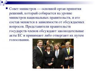 Совет министров — основной орган принятия решений, который собирается на уровне