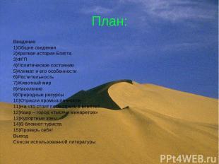 План: Введение 1)Общие сведения 2)Краткая история Египта 3)ФГП 4)Политическое со