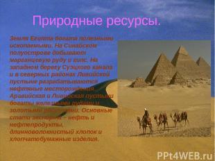 Природные ресурсы. Земля Египта богата полезными ископаемыми. На Синайском полуо