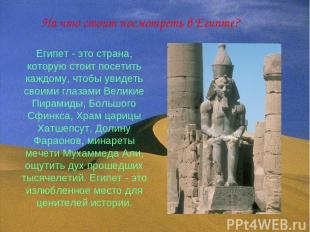 Египет - это страна, которую стоит посетить каждому, чтобы увидеть своими глазам