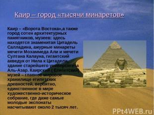 Каир – город «тысячи минаретов» Каир – «Ворота Востока»,а также город сотен архи