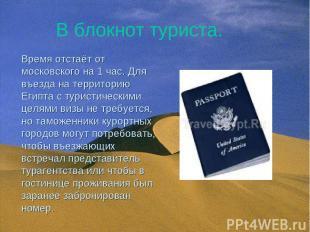 В блокнот туриста. Время отстаёт от московского на 1 час. Для въезда на территор
