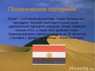 Политическое состояние. Египет – унитарная республика. Глава государства – прези