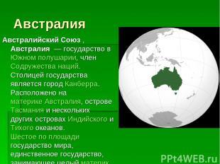 Австралия Австралийский Союз , Австралия — государство в Южном полушарии, член