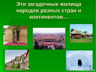 Эти загадочные жилища народов разных стран и континентов…