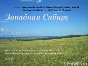 МОУ - Ивановская средняя общеобразовательная школа Баганского района Новосибирск