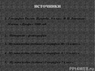 источники 1. География России. Природа. 8 класс. И.И. Баринова . Москва «Дрофа»