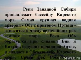 Реки Западной Сибири принадлежат бассейну Карского моря. Самая крупная водная ар