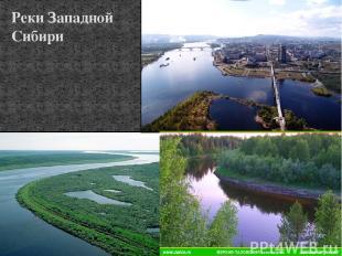 Реки Западной Сибири