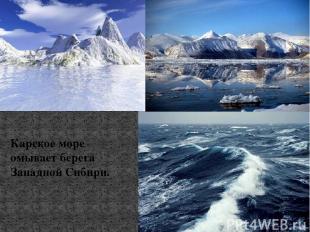 Карское море омывает берега Западной Сибири.