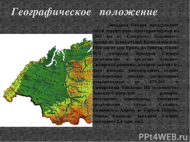 Западная Сибирь представляет собой территорию, простирающуюся на 2500 км от Северного Ледовитого океана до сухих степей Казахстана и на 1500 км от гор Урала до Енисея. Около 80% площади Западной Сибири расположено в пределах Западно-Сибирской равнин…