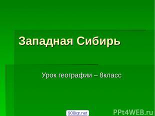 Западная Сибирь Урок географии – 8класс 900igr.net