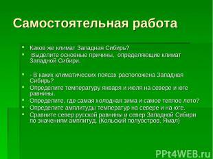 Самостоятельная работа Каков же климат Западная Сибирь? Выделите основные причин