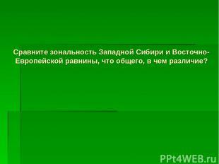 Сравните зональность Западной Сибири и Восточно-Европейской равнины, что общего,