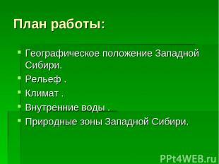 План работы: Географическое положение Западной Сибири. Рельеф . Климат . Внутрен