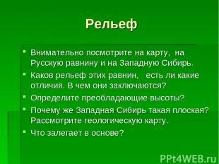 Рельеф Внимательно посмотрите на карту, на Русскую равнину и на Западную Сибирь.
