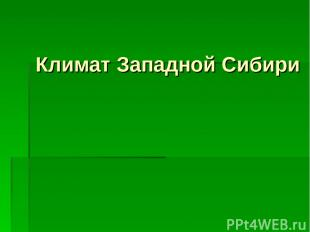 Климат Западной Сибири
