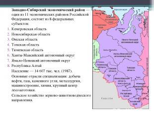 Западно-Сибирский экономический район— один из 11 экономических районов Российс